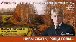 Нивы сжаты, рощи голы...Стихотворение Сергей Есенина.