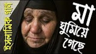 মায়ের গজল৷ Mayer gojol720p ma tomar tolona nai bangla mayer gojol islamic song
