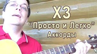 Играем на гитаре ХЗ ''ПРОСТО И ЛЕГКО'' АККОРДЫ ДЛЯ ГИТАРЫ Х.. Забей. Урок 21.