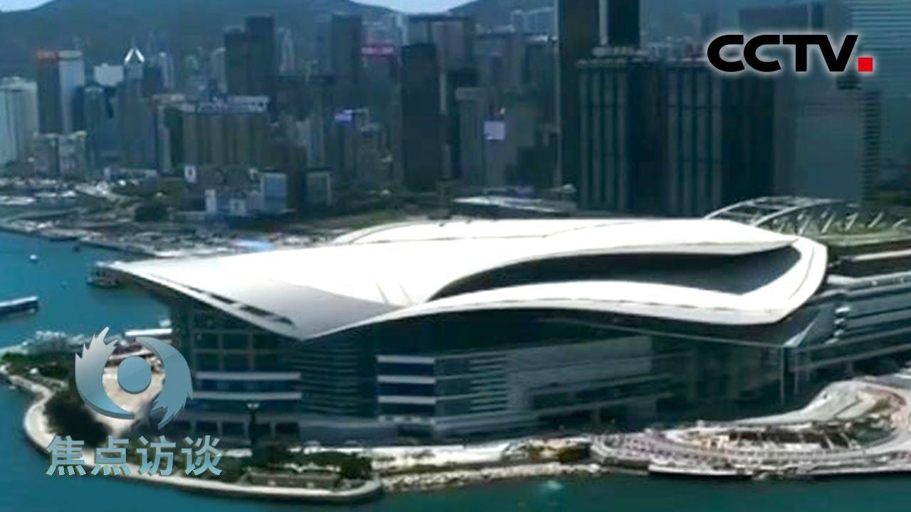 《焦点访谈》香港国安法 深度解读来了 20200703 | CCTV