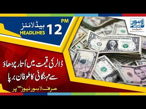 12 PM Headlines Lahore News HD – 1st December 2018