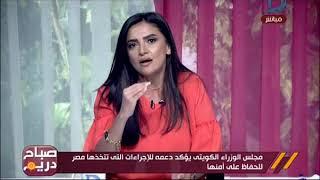 صباح دريم | مجلس الوزراء الكويتي يعلن إدانته لحادث العريش الإرهابي