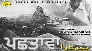 Latest Punjabi Movies 2018 l Pachhtawa l New Short Movie 2018 l  Anand Music