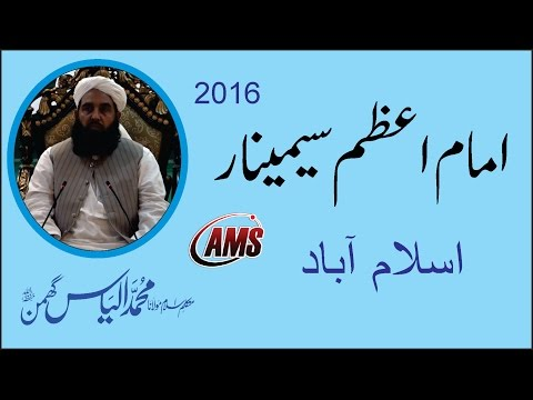 [2016] Imam e Azam Seminar Islamabad,  Molana Ilyas Ghuman