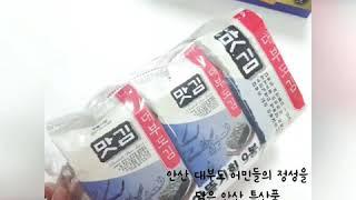 ❤안산 특산품 대부도 맛김추천/대부맛김영어조합법인 아기…