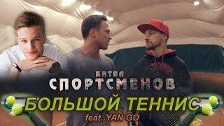 Большой теннис feat. Yan Go/Битва спортсменов S02E02