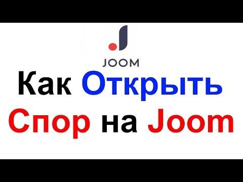 Как открыть спор на Joom (Джум) !!! Товар поврежден или не соответствует описанию и качеству !!!