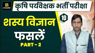 फसलें | Part-2 | Agronomy Science | Class-10 | For Agriculture Supervisor | By Dr. Rajesh Jeetarwal