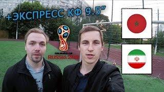 Экспресс КФ 9.5 и Прогноз на матч Марокко - Иран | Чемпионат мира 2018