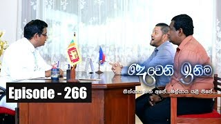 Deweni Inima | Episode 266 12th February 2018 Thumbnail