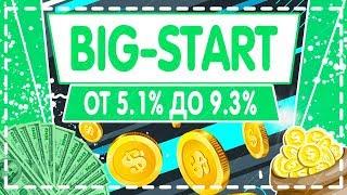 Как заработать деньги школьнику в интернете на проекте BIG-START. Инвестиций в интернете.