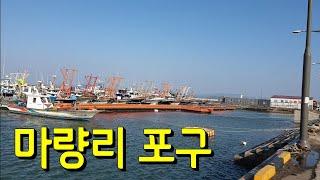 한국 최초 성경 전래지 마량리 포구.서천여행