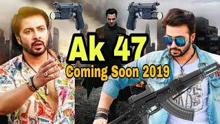 শাকিব খানের নতুন ছবি আসছে (AK 47)-Shakib khan new movie Ak 47 upcoming