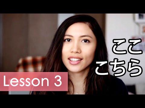 Learn Japanese | Minna No Nihongo Lesson 3 Grammar