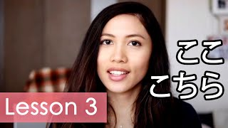 Learn Japanese | Minna No Nihongo Lesson 3 Grammar