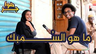 جر هوا   ما هو السُمبك   السودان محتاج شنو عشان يبقى زي اوروبا   خواجية ولا سودانية؟
