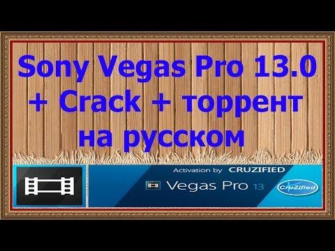 Скачать sony vegas pro 13 видео уроки скачать торрент