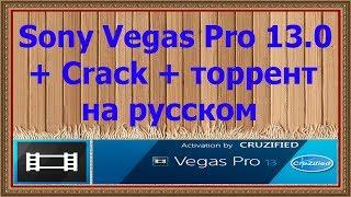 Sony Vegas Pro 13.0 бесплатно + Crack + торрент