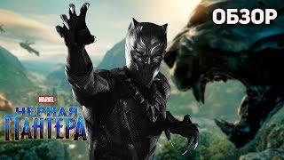 Чёрная Пантера - Обзор фильма