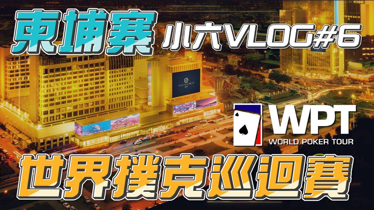 WPT柬埔寨站!金邊撲克之旅初體驗! | 小六德州撲克遊世界