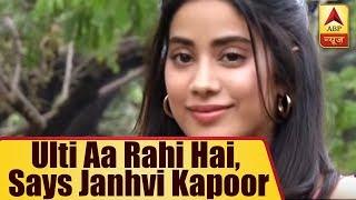 Dhadak: Ulti Aa Rahi Hai, Says Janhvi Kapoor Before Watching Her Film On Big Screen   ABP News