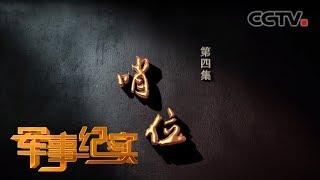 《军事纪实》 20191219 情满濠江 第四集 哨位| CCTV军事
