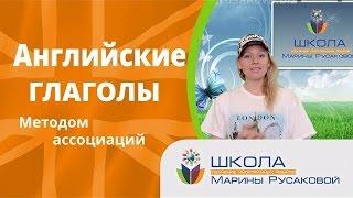 Как учить английские глаголы методом ассоциаций  Марина Русакова