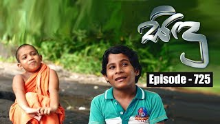 Sidu | Episode 725 17th May 2019 Thumbnail