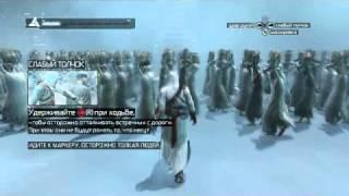 Прохождение Assassin's Creed Часть 1