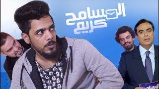 برنامج المسامح كريم | اخوان زعلانين من بعض بسبب .. ( ضحك مو طبيعي )