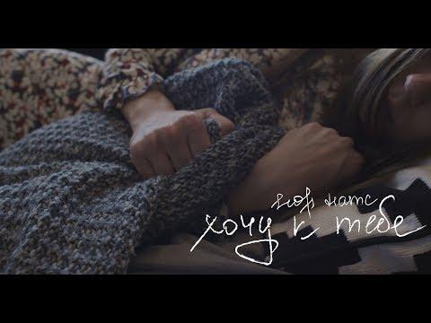 егор натс - хочу к тебе (премьера клипа, 2018)