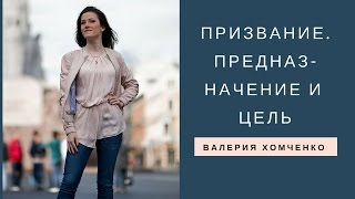 Тета Хилинг Как узнать свое призвание, Предназначение, Цель жизни. Валерия Хомченко.