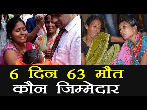 Gorakhpur BRD Medical College में अब तक 6 दिन में 63 मौत । वनइंडिया हिंदी