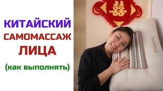 Китайский самомассаж лица | Нина Лян