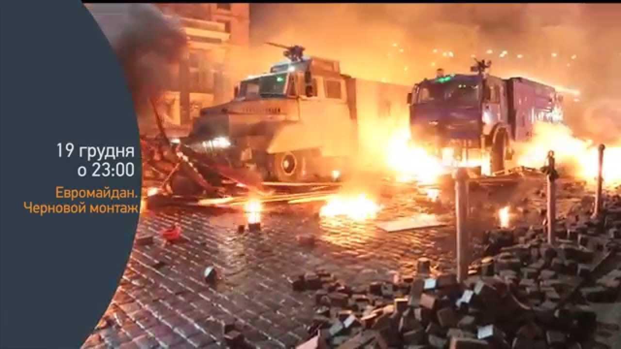 «Евромайдан. Черновой монтаж» на Громадському