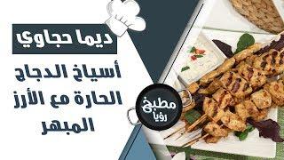 أسياخ الدجاج الحارة مع الأرز المبهر - ديما حجاوي
