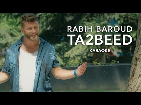 RABIH TAIBO GRATUIT BAROUD TÉLÉCHARGER