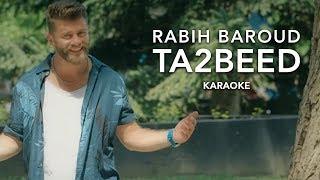 Ta2bid Karaoke - Rabih Baroud | تأبيد كاريوكي - ربيع بارود