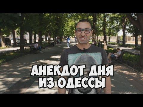 Еврейские анекдоты из Одессы! Анекдоты про женщин!