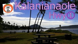 【 うろうろハワイ 】 レンタカー で行く ハワイ の オアフ の Kalanianaole Hwy 1 Waikiki Oahu Hawaii