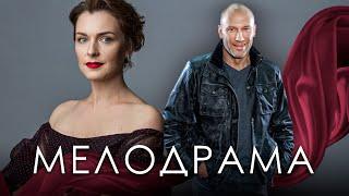 ДЕТЕКТИВНАЯ МЕЛОДРАМА КЛАССНЫЙ СЮЖЕТ - Не пара - Русские мелодрамы - Премьера HD