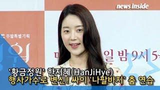 """[인싸TV] 한지혜(HanJiHye), 행사 가수로 깜짝 변신… """"싸이의 '나팔바지' 춤 연습했다"""" (황금정…"""