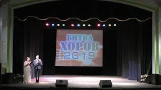 """Битва хоров - 2019"""