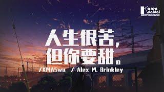 XMASwu&Alex M. Brinkley - 人生很苦但你要甜「沒有人活得輕鬆,所以只管做你想做其他都不用聽。」 ♪ Karendaidai ♪