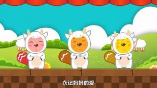 贝瓦儿歌,最好的华语儿歌!欢迎访问贝瓦网http://www.beva.com/ 或者下...