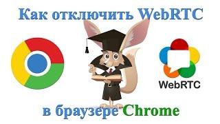 Отключить WebRTC в Google Chrome