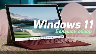 Пойдёт ли Windows 11 на твоём ПК? Большой обзор главных фишек!