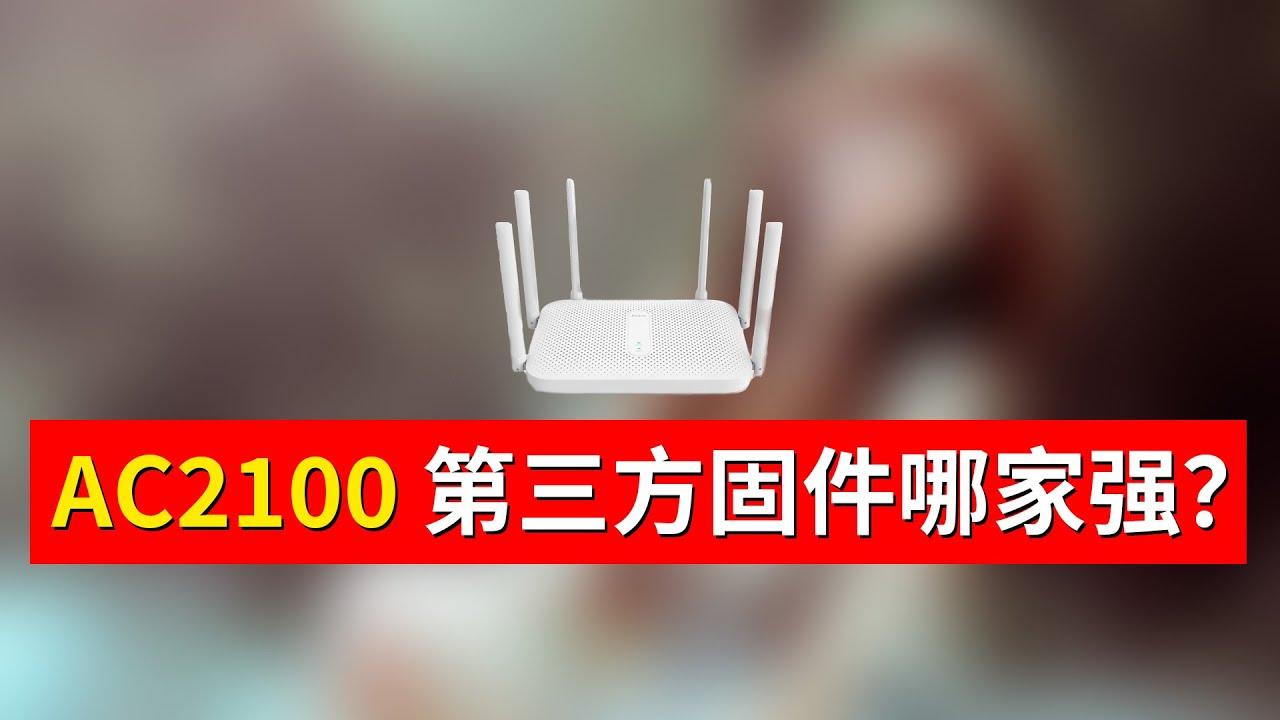 小伙狂刷红米 AC2100 第三方固件,到底谁家无线速度最快?结果出乎意料!