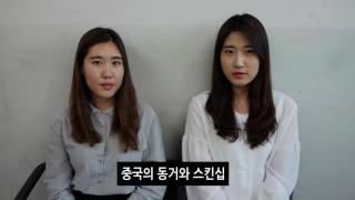 """[같배중]같배중의 네번재 이야기 """"중국의 연애관"""""""