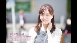 【芸能トピックス】女優・久住小春さん 12歳で「モーニング娘。」…喉酷...